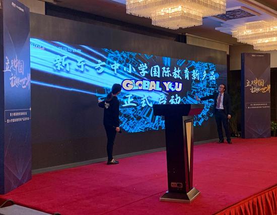 北京新东方青少精英教育高峰论坛暨小学国际教育新品发布在京举行
