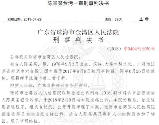 中国化学下属公司领导虚增工程款套取80余万发年终奖
