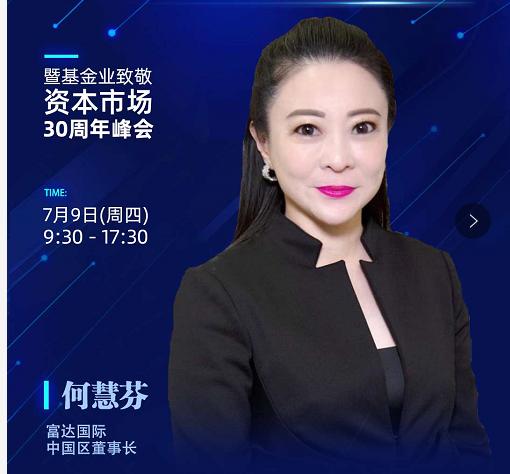 富达国际中国区董事长何慧芬:预计中国资管市场未来10年或增4倍