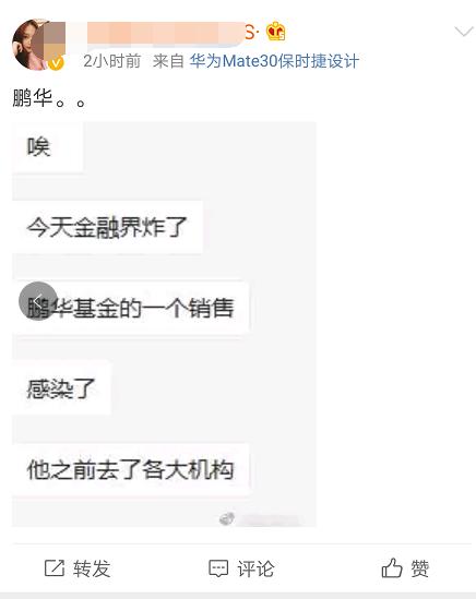 基金走势图鹏华基金公告:网传公