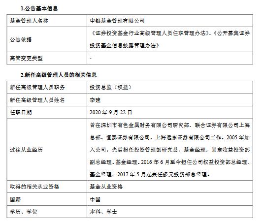 中银基金新任李建为权益投资总监 新任奚鹏洲为固收投资总监