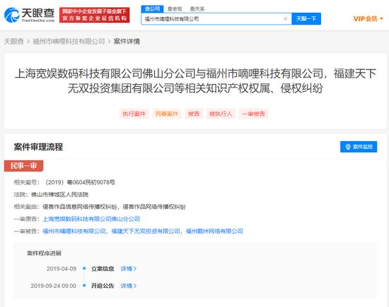 D站被B站申请限制高消费 关联案件为侵害作品信息网络传播权纠纷