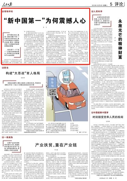 """全国台研会副会长:台湾""""去日本化""""过程令人失望"""