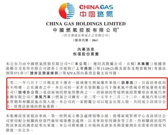 中国燃气:公司一附属公司为湖北燃气爆炸供应商之一
