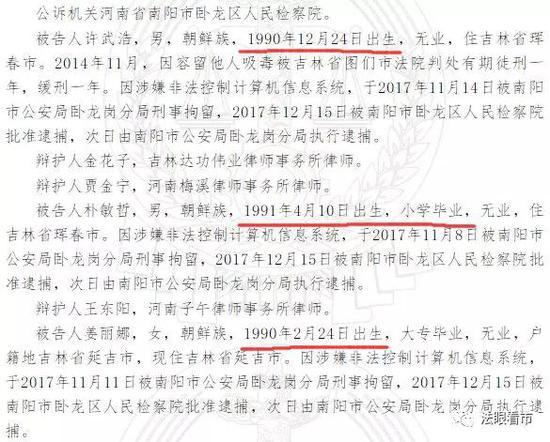 韩国3名90后黑客购5000条公民信息作案 盗取比特币1000万
