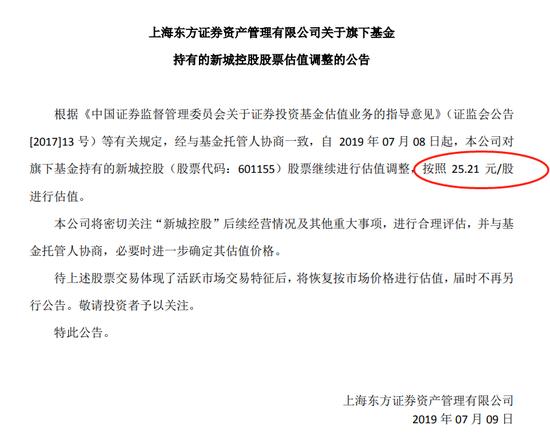 还有两跌停 东方红资管将新城控股估值调整为25.21元