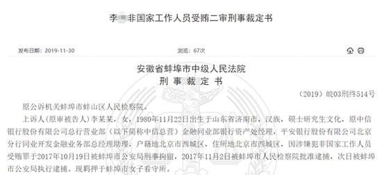 中信银行10亿资金险被骗 员工通过国元证券违规收钱