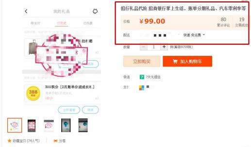 招行礼品代抢显示80个累计评论,当月19笔交易成功图片来源:网络