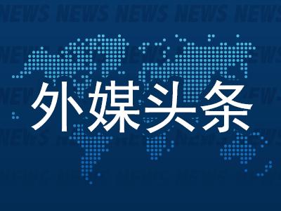 外媒头条:8公司总市值超日本股市 当心是下一大泡沫
