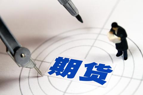 收评:商品走势分化 PVC涨近4%沪铝拉升近2%