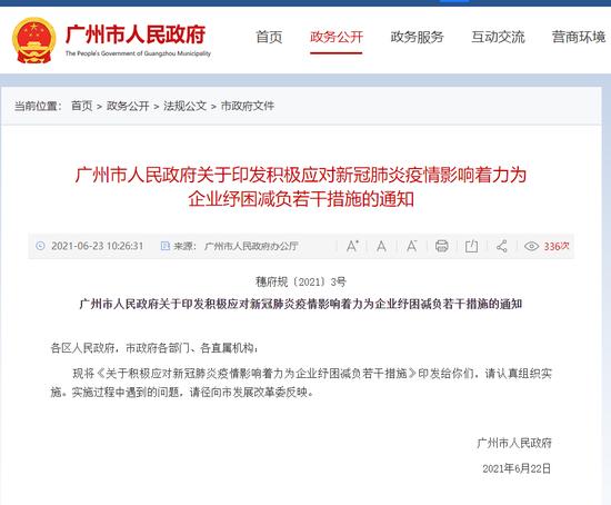 广州:各用人单位的工伤保险缴费费率统一阶段性下调50%