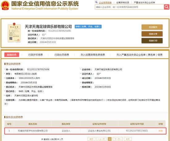 天津权健足球俱乐部完成工商更名手续  更名为天津天海足球俱乐部