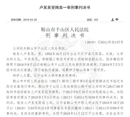 鞍钢集团孙公司一名副主任因12年前受贿30万 获缓刑
