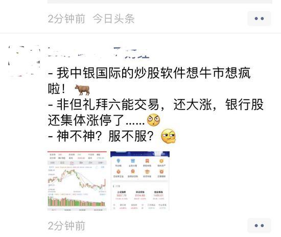 网友爆料中银国际APP显示银行股全线涨停