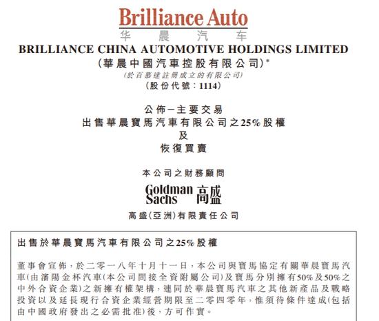 华晨汽车:向宝马出售华晨宝马25%股权 价值290亿元