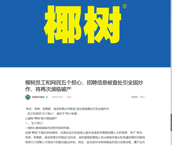 财经TOP10|椰树集团回应被立案:广告并没有明确违反