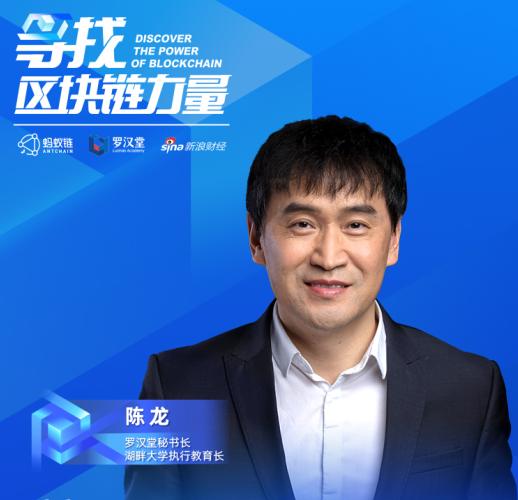 陈龙:区块链技术会带来强化隐私保护的新方式