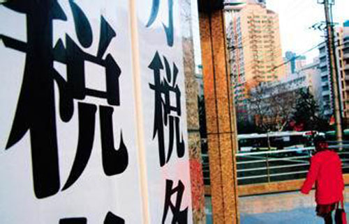 """明年起税务部门统一征收""""五险""""费用"""