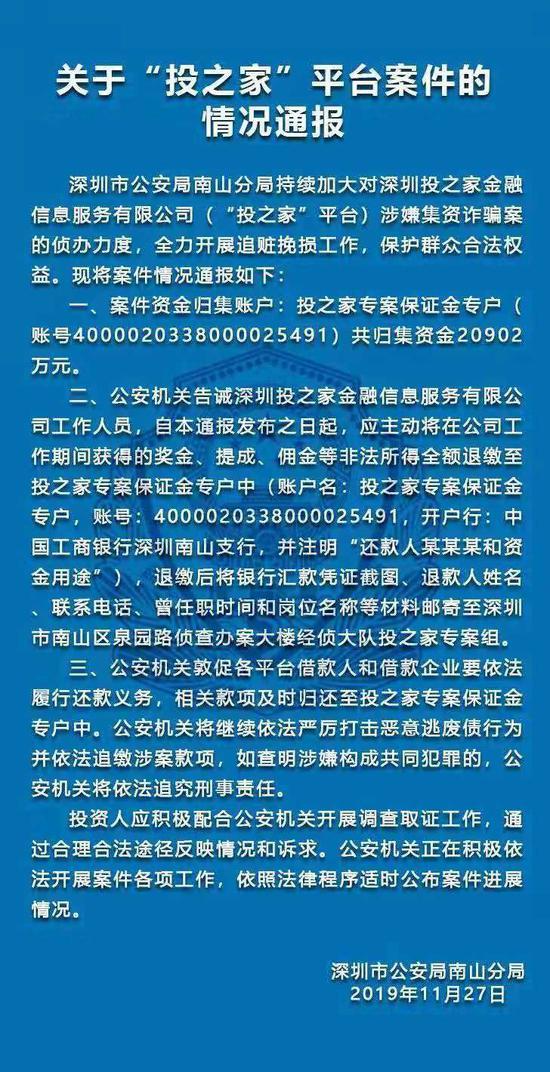 图片来源:深圳经侦公众号