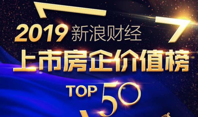 重磅發布!2019新浪財經上市房企價值榜TOP50