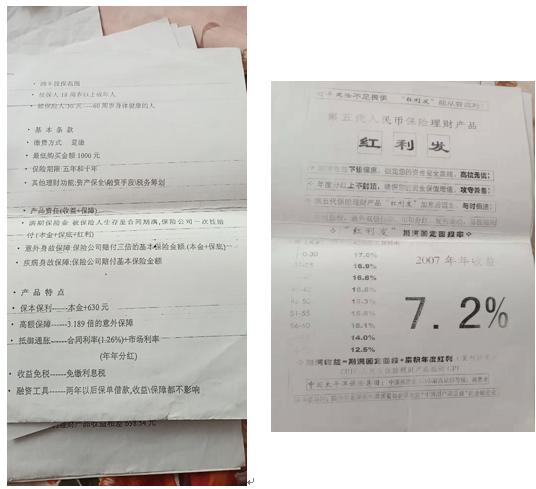 李先生留存的邮储银行太平洋保险产品宣传单