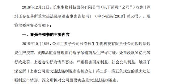 *ST长生:深交所拟对公司股票实施重大违法强制退市