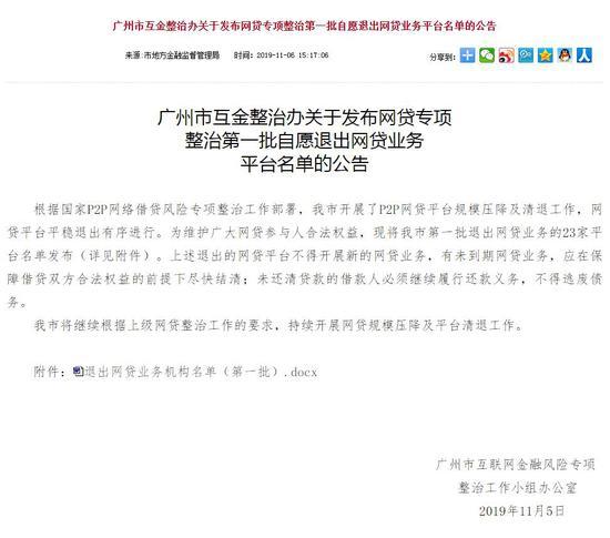 廣州市互金整治辦:首批23家平臺自愿退出網貸業務