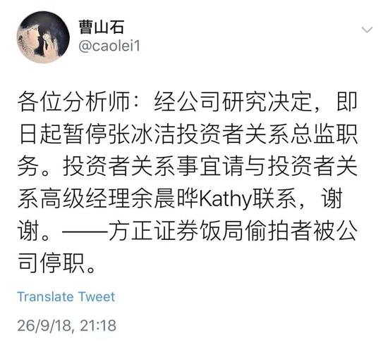 传方正证券饭局偷拍者中国中药IR张冰洁被暂停职务