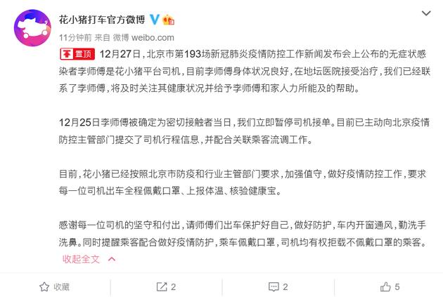 北京一例新的电晕感染病例揭示了华小竹司机的具体行程-IT&Health