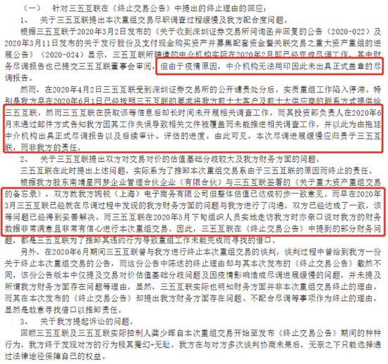 """三五互联收交易所关注函,标的公司负责人网曝收购""""黑幕"""""""
