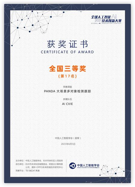 亚信科技荣获2021年全球人工智能技术创新大赛三等奖
