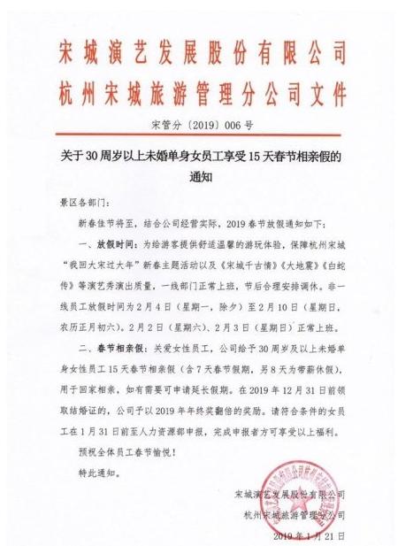 宋城演藝:超30歲未婚單身女員工可享受15天春節相親假