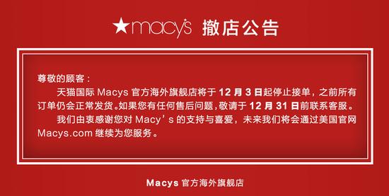 梅西百货全面退出中国市场:12月3日起停止接单