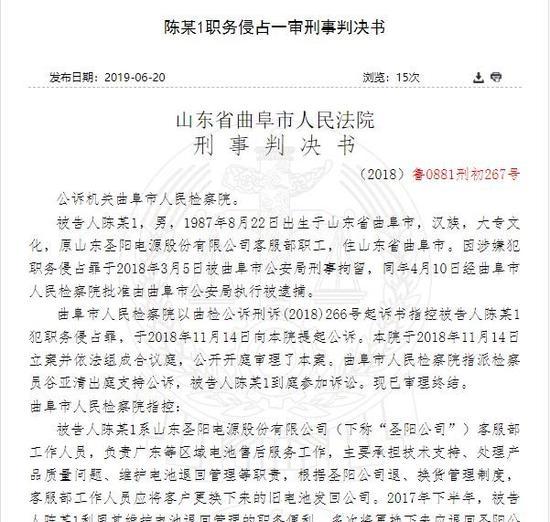圣阳股份员工偷卖客户置换下的电池 致公司损失54万