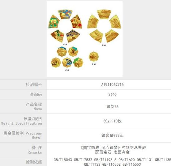 (国家金银制品质量监督检验中心(南京)官网查询结果)