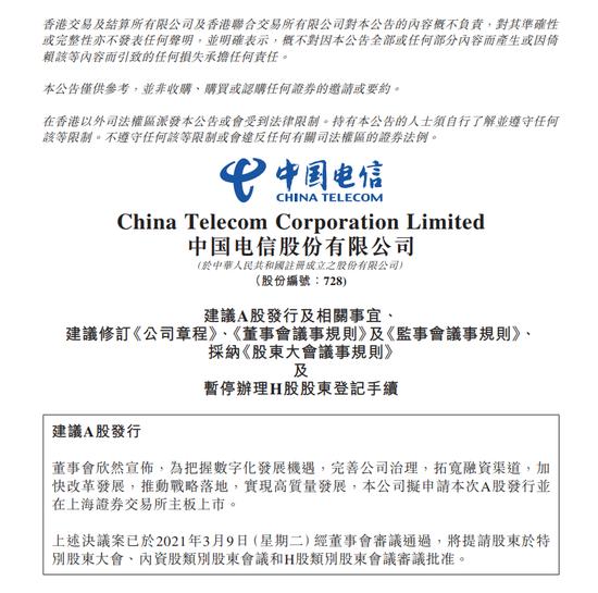 中国电信:拟申请本次 A 股发行并在上海证券交易所主板上市