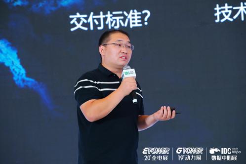 鹏博士大数据建设管理中心总经理王旭佳发表演讲