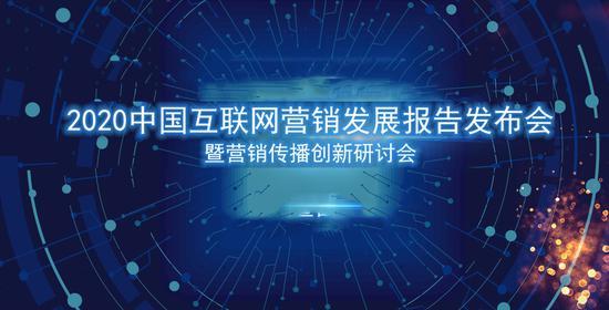《2020中国互联网营销发展报告》正式发布:营销预算增速放缓