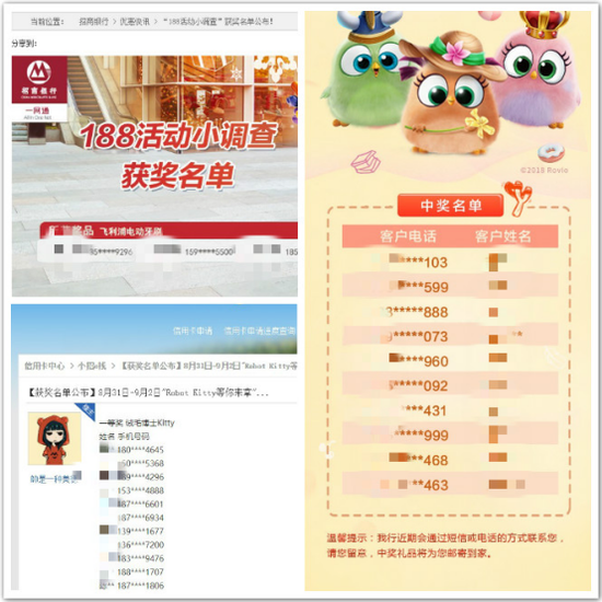 中奖情况公示图片来源:招行官网 金融曝光台整合