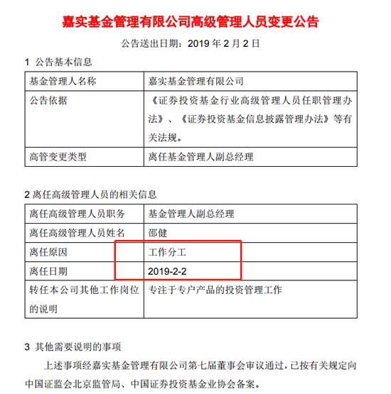 """嘉实基金邵健不再担任副总经理 专注专户产品投资管理工作"""""""