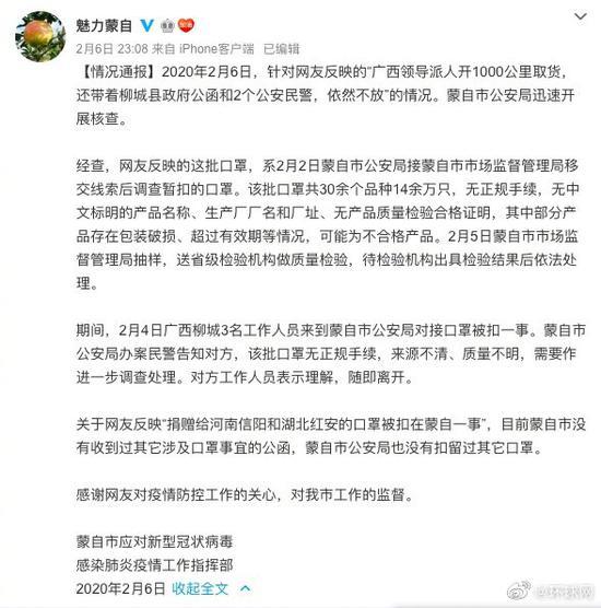 天福1月14日回购10万股耗资60万港币