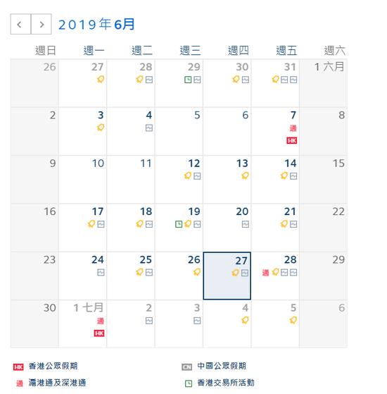 2019港股休市安排 7月1日港股为什么休市