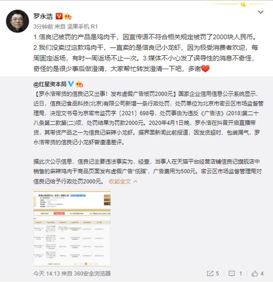罗永浩回应带货的信良记被罚:没卖过信良记鸡肉干