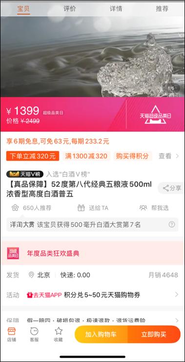 """来源:12月24日 天猫""""五粮液品牌旗舰店"""""""