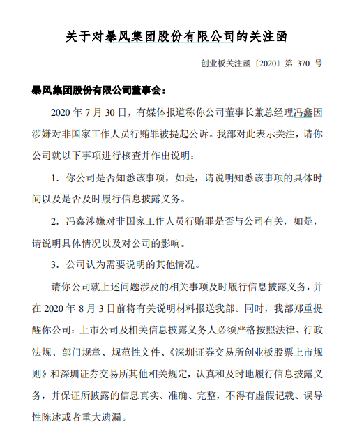 深交所向暴风下发关注函:说明是否知悉冯鑫行贿罪被提起公诉