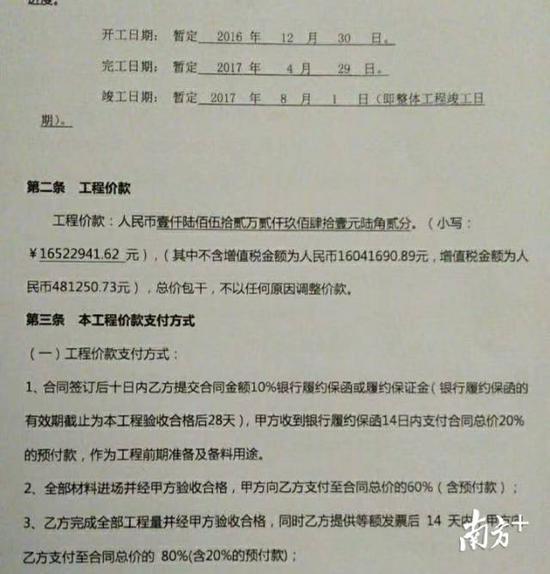 吴松真挂靠广州南建与万达签订的燃起加装工程款达1600万。
