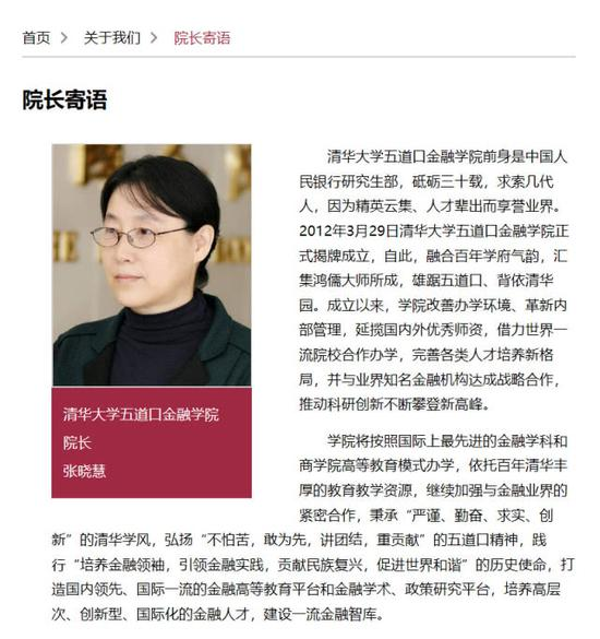 吴晓灵卸任五道口金融学院院长 张晓慧接任