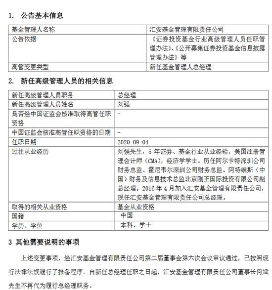 汇安基金新任刘强为总经理 曾任北京刚正国际投资公司副总