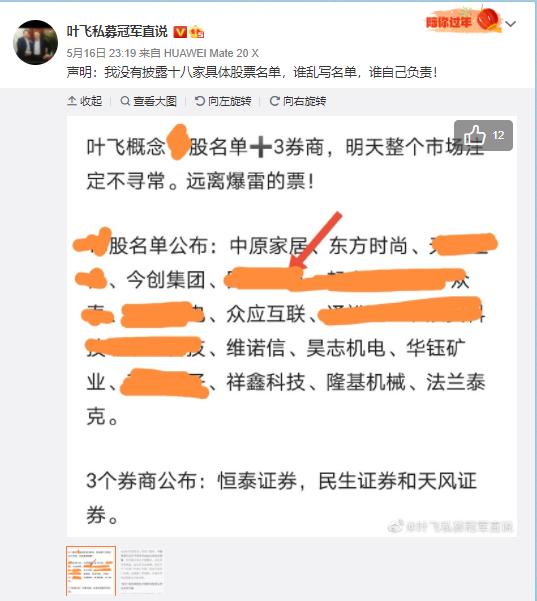 """""""市值管理""""内幕遭曝光 律师:叶飞及其相关机构涉嫌违法"""