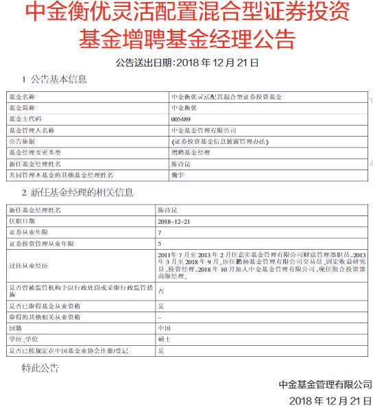 中金衡优增聘陈诗昆为基金经理 曾在嘉实、鹏扬